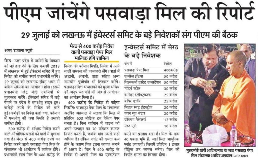 Paswara Group News Paper Coverage