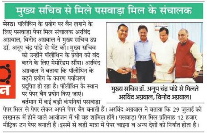 Amar Ujala Meerut City 7th July 2018